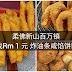 柔佛新山百万镇找【RM 1】 炸油条,咸馅饼,传统小吃!