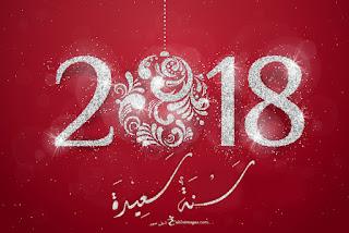 تهنئة صور ليلة رأس السنة 2018