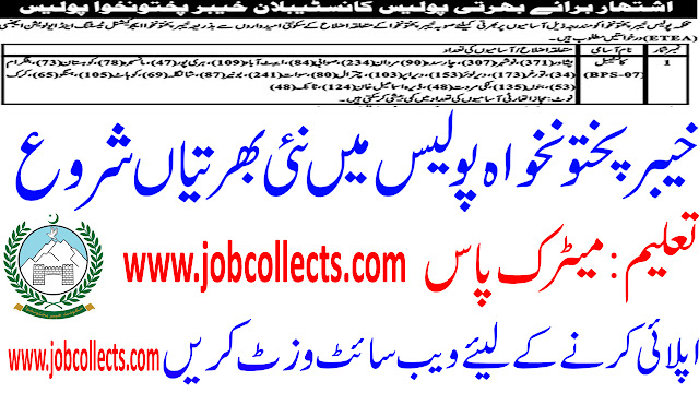 Police Department Khyber Pakhtunkhwa Jobs 2019