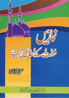 Namaz Sunnat Ke Mutabiq Parhiye by Mufti Muhammad Taqi Usmani PDF Free Download