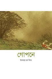 গোপনে - ইমদাদুল হক মিলন Gopone by Imdadul Haque Milon
