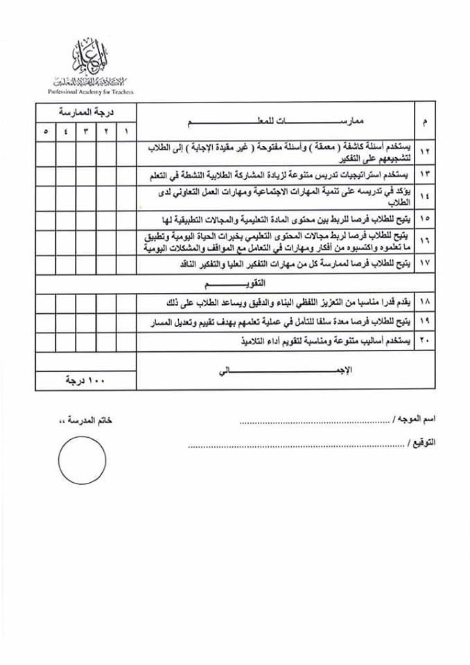 ملف الترقي لمعلمى الازهر 2018 - 2019 4