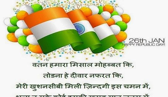 Patriotism of india essay