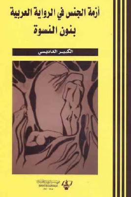 كتاب أزمة الجنس في الرواية العربية بنون النسوة pdf