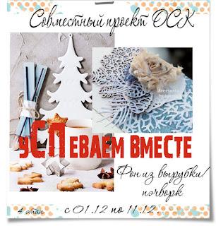 """4-й этап СП """"уСПеваем вместе!"""""""