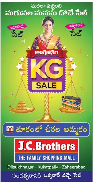 Ashadam KG Sale in J.C brothers | July 2017
