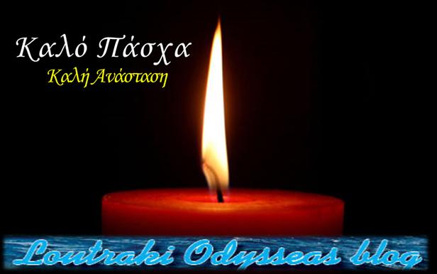 b19468b232 To LouttrakiOdusseas Blog σας εύχεται καλή Ανάσταση και καλό Πάσχα ...