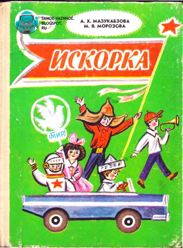 советские книги-сборники для внеклассного или дополнительного чтения. Для 1-4 классов, где-то 70-х и 80-х годов издания
