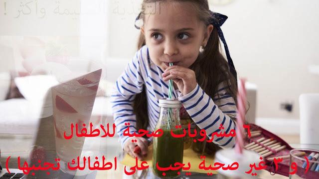 6 مشروبات صحية للاطفال ( و 3 غير صحية يجب على اطفالك تجنبها )