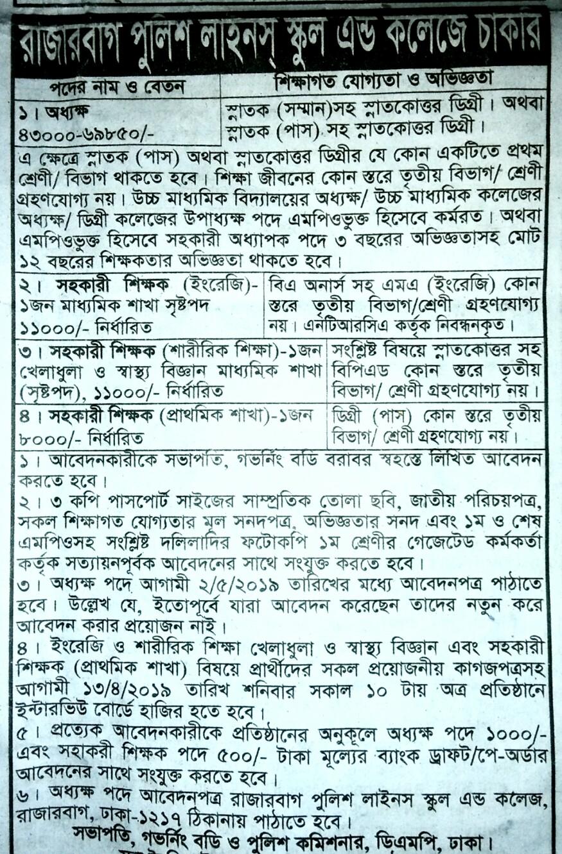 Rajarbag police lines school and college job circular 2019. রাজারবাগ পলিশ লাইনস্ স্কুল এন্ড কলেজ নিয়োগ বিজ্ঞপ্তি ২০১৯