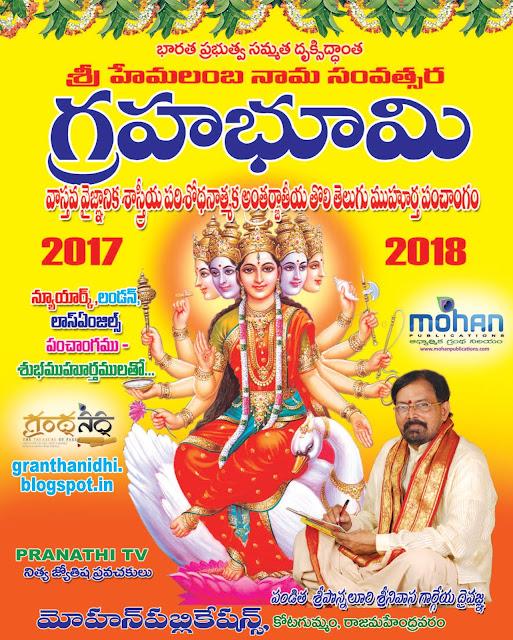 గ్రహభూమి (2017 - 2018)  Grahabhumi 2017 2018 gargeya kalachakram panchangam vilamba hemalamba