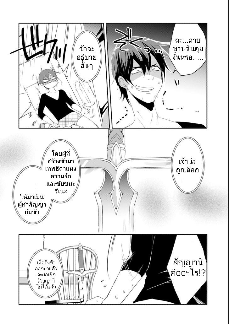 อ่านการ์ตูน MANNEN D-RANK NO CHUUNEN BOUKENSHA, YOTTA IKIOI DE DENSETSU NO KEN WO HIKKONUKU ตอนที่ 1 หน้า 19