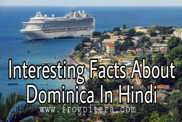 Dominica Facts In Hindi