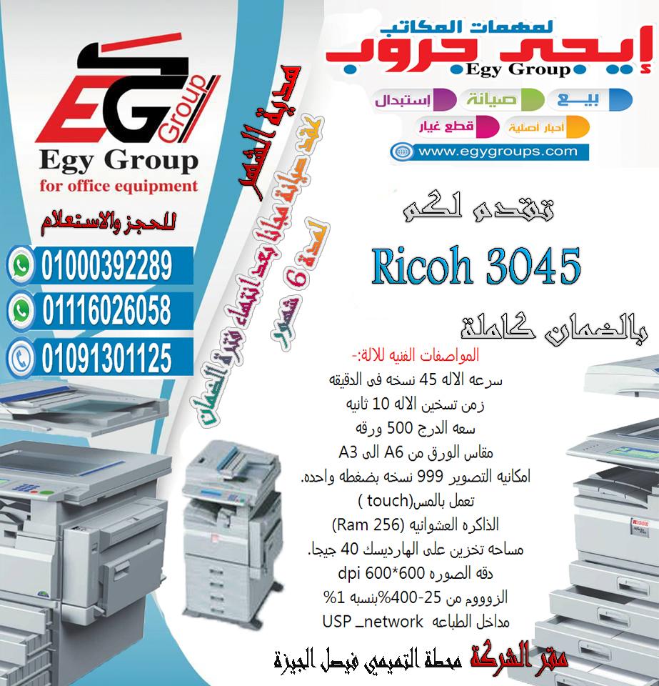 8fb110c7cd36b تعريف الطباعة والاسكانر Ricoh 3045 مجانا 2019