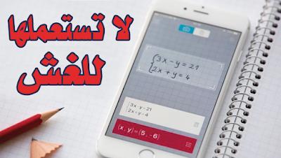 رهيب جدا هذا التطبيقين !! تطبيقين لحل المسائل الرياضية خصوصا إذا كنت طالب أو موظف أو استاذ