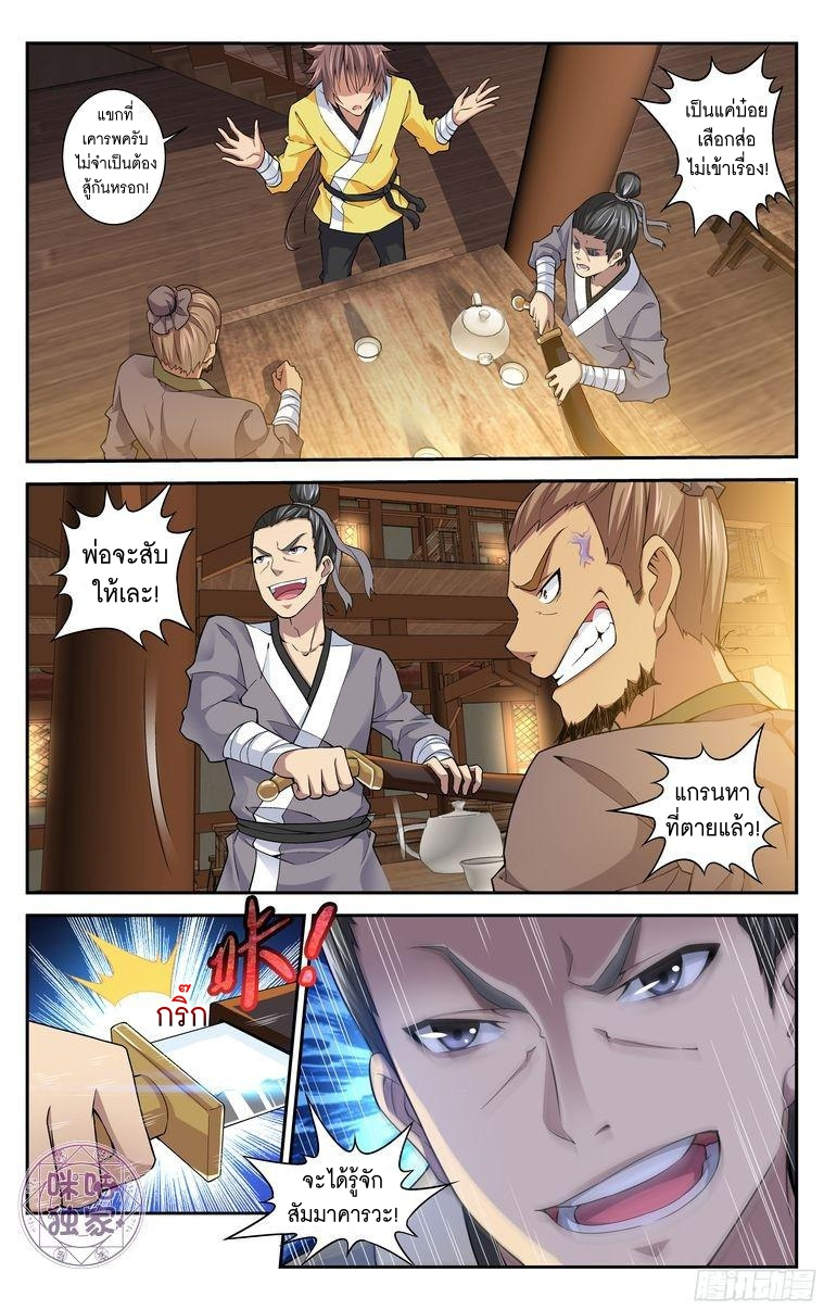 Break The World - หน้า 4