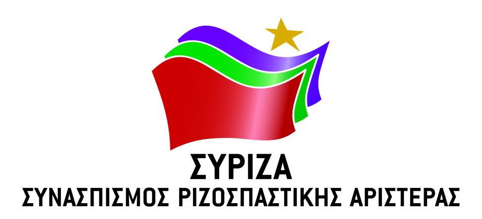 Αποτέλεσμα εικόνας για συριζα logo