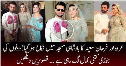 Entertainment, farhan saeed and urwa nikkah pictures, farhan saeed and urwa wedding pictures, wedding, urwa, Lifestyle, farhan saeed, badshahi masjad,