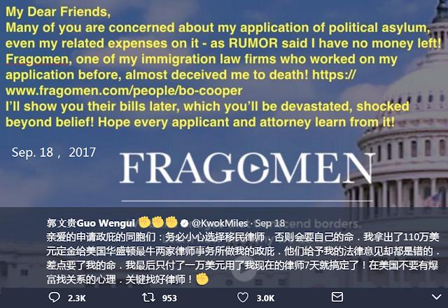 郭文贵申请政治庇护,川普总统为郭文贵修改移民政策