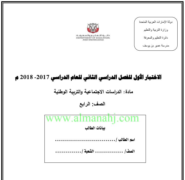 إختبار الدراسات الإجتماعية الصف الرابع الفصل الثاني