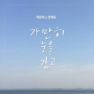 [Single] HeartB - 하트비 3rd 디지털싱글 - 가만히 눈을 감고