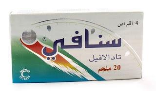 سعر سنافي للضعف الجنسي سعر حبوب سنافي Snafi price