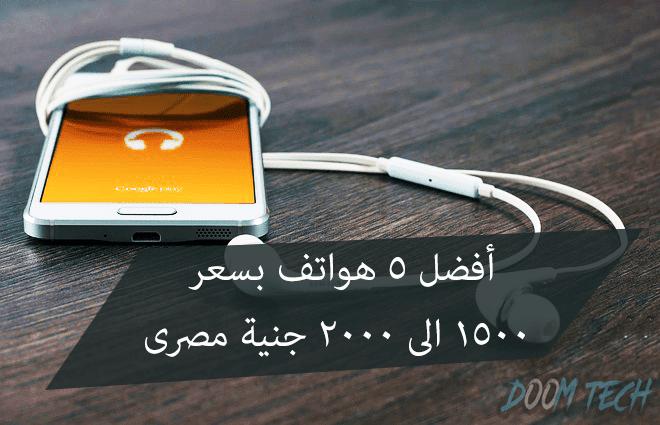 افضل 5 هواتف بسعر ما بين 1500 الى 2000 جنية مصرى