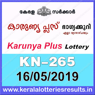 "KeralaLotteriesresults.in, ""kerala lottery result 16 05 2019 karunya plus kn 265"", karunya plus today result : 16-05-2019 karunya plus lottery kn-265, kerala lottery result 16-05-2019, karunya plus lottery results, kerala lottery result today karunya plus, karunya plus lottery result, kerala lottery result karunya plus today, kerala lottery karunya plus today result, karunya plus kerala lottery result, karunya plus lottery kn.265results 16-05-2019, karunya plus lottery kn 265, live karunya plus lottery kn-265, karunya plus lottery, kerala lottery today result karunya plus, karunya plus lottery (kn-265) 16/05/2019, today karunya plus lottery result, karunya plus lottery today result, karunya plus lottery results today, today kerala lottery result karunya plus, kerala lottery results today karunya plus 16 05 19, karunya plus lottery today, today lottery result karunya plus 16-05-19, karunya plus lottery result today 16.05.2019, kerala lottery result live, kerala lottery bumper result, kerala lottery result yesterday, kerala lottery result today, kerala online lottery results, kerala lottery draw, kerala lottery results, kerala state lottery today, kerala lottare, kerala lottery result, lottery today, kerala lottery today draw result, kerala lottery online purchase, kerala lottery, kl result,  yesterday lottery results, lotteries results, keralalotteries, kerala lottery, keralalotteryresult, kerala lottery result, kerala lottery result live, kerala lottery today, kerala lottery result today, kerala lottery results today, today kerala lottery result, kerala lottery ticket pictures, kerala samsthana bhagyakuri"