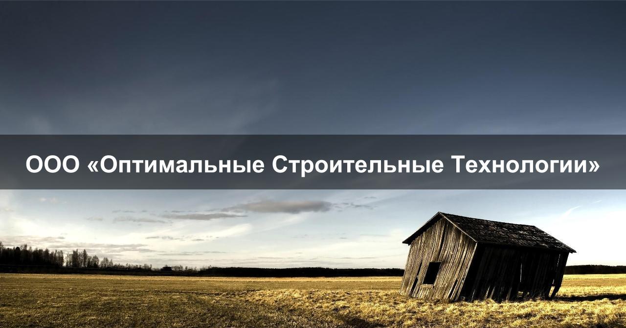ООО «Оптимальные Строительные Технологии», г. Челябинск