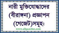নারী মুক্তিযোদ্ধাদের (বীরাঙ্গনা) প্রজ্ঞাপন(গেজেট)সমূহ/Women freedom fighters (Birangana) Notification (Gazettes)