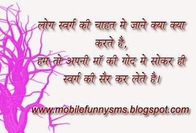 Happy mothers day poems quotes sayings in marathi Language fonts