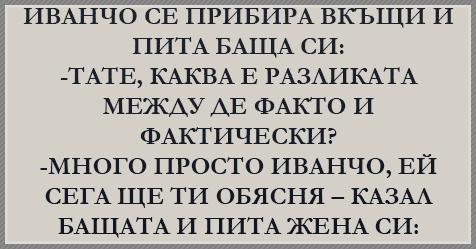 [Главозамайващ ВИЦ] Иванчо се прибира вкъщи и пита баща си…