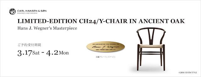 期間・数量限定CH24/Yチェア アンシエントオーク