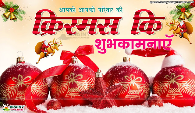 Online Telugu Hindi christmas Greetings, online Hindi Festival Quotes greetings, Christmas Tree Wallpapers