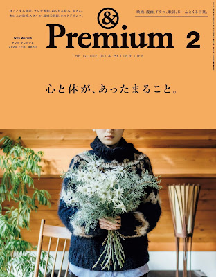 &Premium (アンド プレミアム) 2020年02月号 zip online dl and discussion