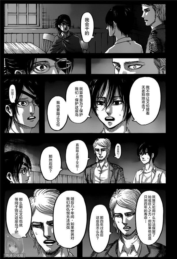 進擊的巨人: 127话 终末之夜 - 第5页