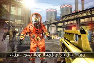 تحميل لعبة Dead Trigger 2 مهكرة من ميديا فاير