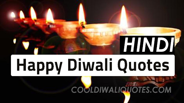 (90+) Happy Diwali Quotes in Hindi (*NEW Deepavali*) 2017