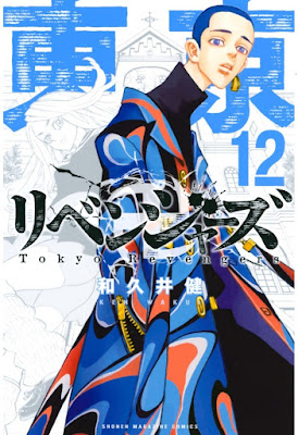 東京卍リベンジャーズ zip online dl and discussion