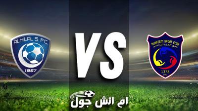 نتيجة مباراة الحزم والهلال بث مباشر اليوم الخميس 04-04-2019 الدوري السعودي