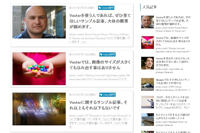 Blogger用レスポンシブ対応日本語テンプレート「Vaster2」の導入とカスタマイズ