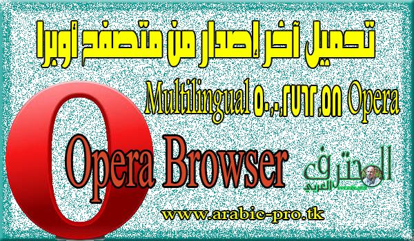 تحميل آخر إصدار من متصفح أوبرا | Opera 50.0.2762.58 Multilingual