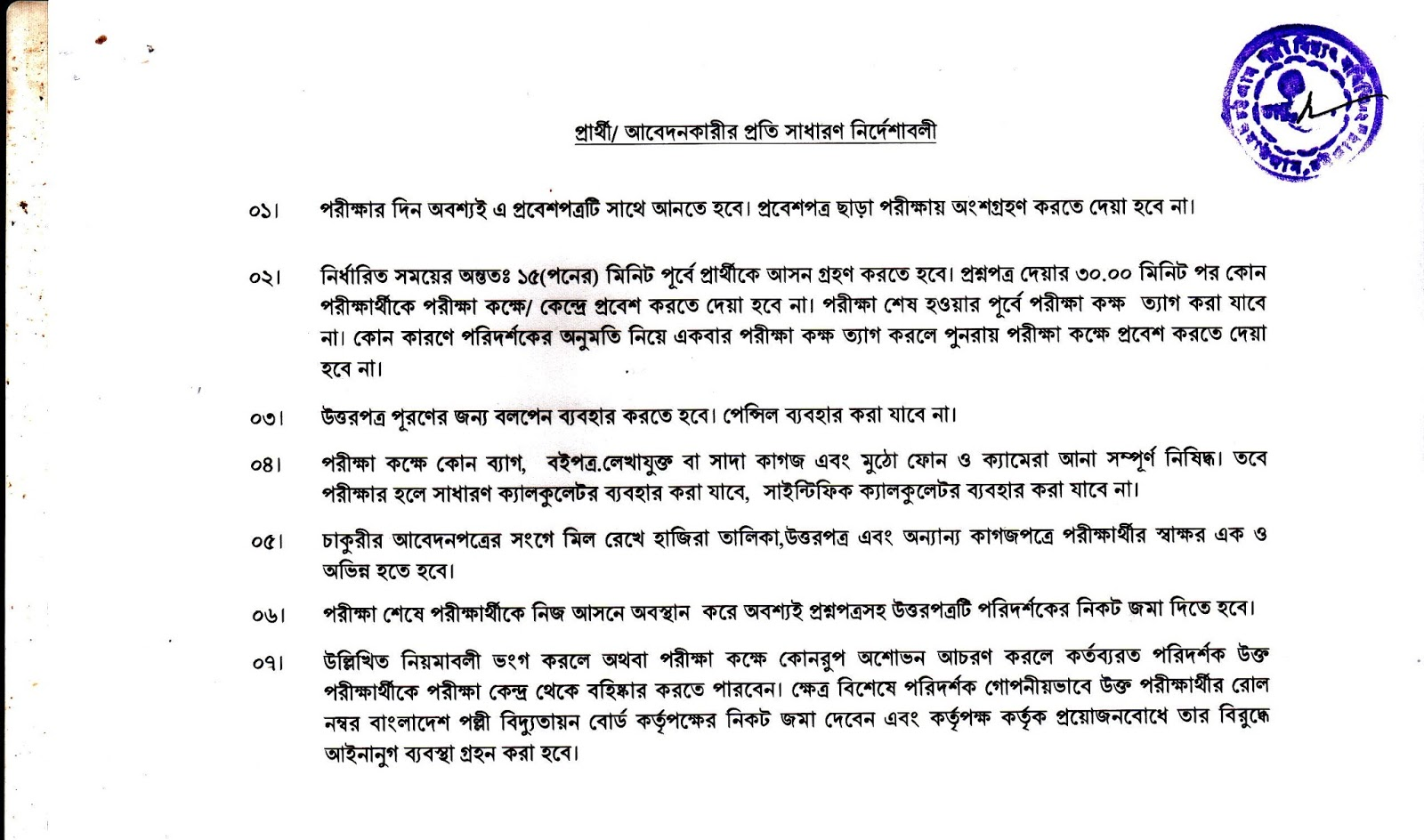 Chittagong Palli Bidyut Samity-2 Job Application Form