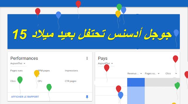 Google Adsense تحتفل بعيد ميلادها 15 من تأسيسها
