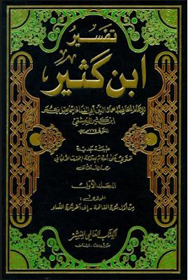 تحميل كتاب تفسير القرآن  - تفسير ابن كثير - pdf