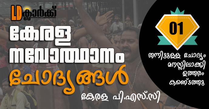 Kerala PSC | LD Clerk | Kerala Renaissance - 01