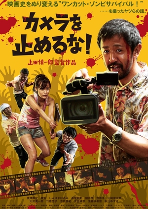 "TRAILER : ""One Cut of the Dead"" aka ""No dejes de grabar!!""."
