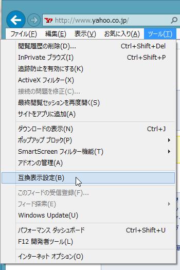IE11を使ってみる -7