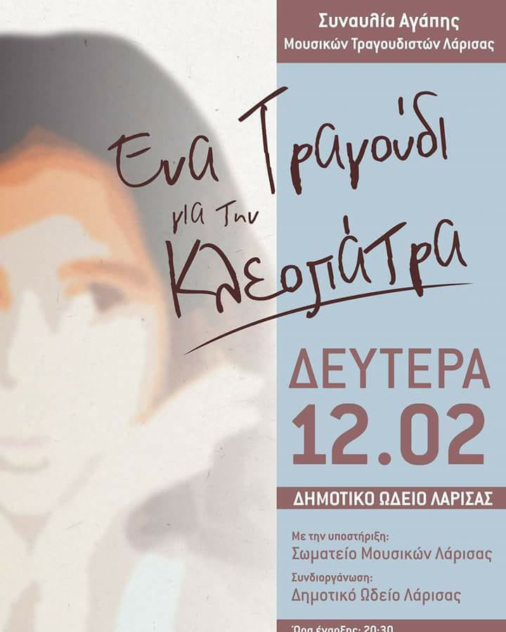 Ένα Τραγούδι για την Κλεοπάτρα: Συναυλία στήριξης στο ΔΩΛ
