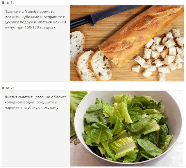 Салат цезарь с креветками пошаговый рецепт с фото